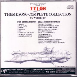 THEME SONG COMPLETE COLLECTION